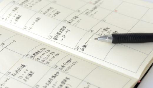 手帳の捨て方 個人情報を守る方法5選!