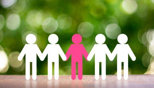 大学での友達の作り方 今からでも間に合う効果的な方法7選!